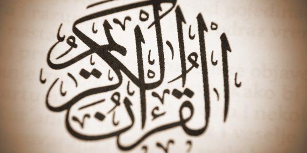 Est-il nécessaire d'apprendre l'arabe en Islam