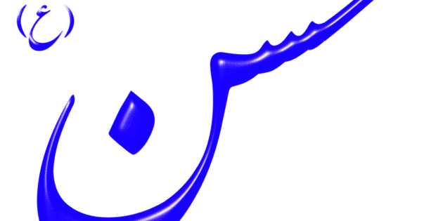 Où puis-je apprendre la langue arabe en cours intensifs