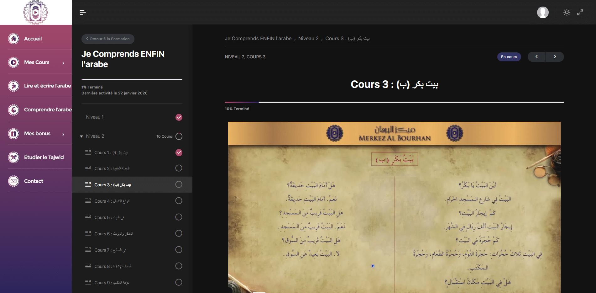 Espace Membre - Merkez Al Bourhan