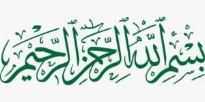 La signification de bismillah