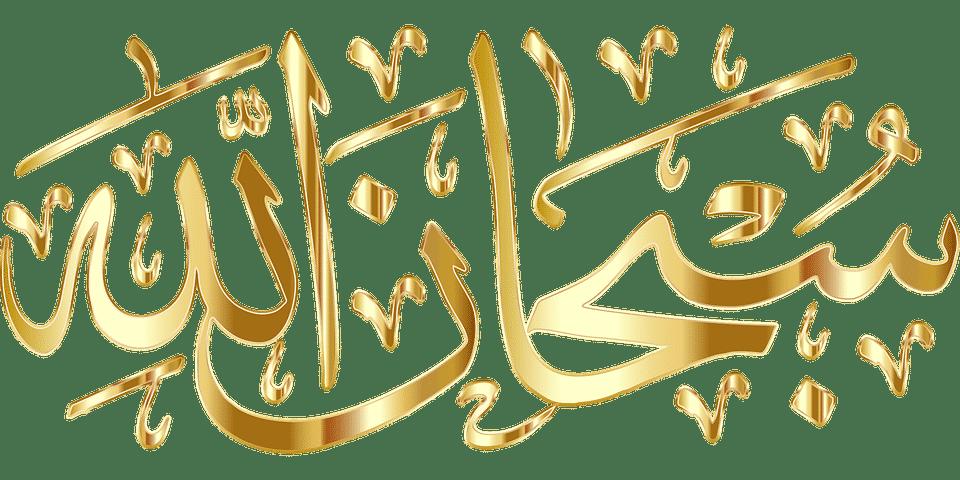 La signification de subhanallah