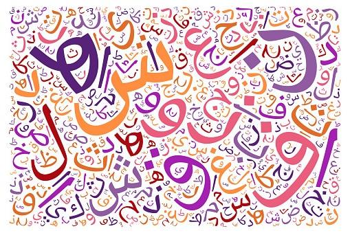 Apprendre alphabet arabe en ligne